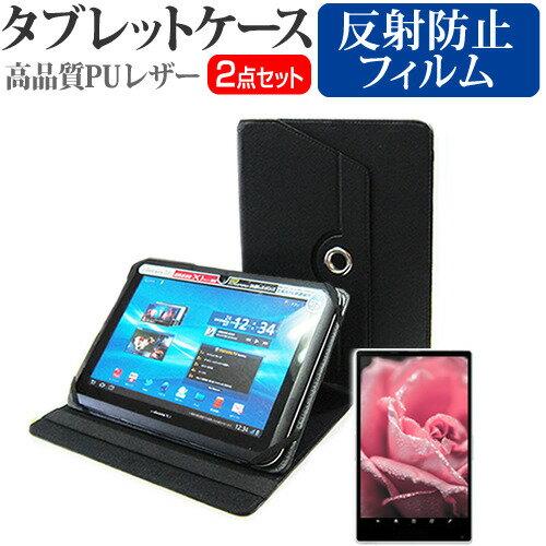 Dell Venue 8 Pro[8インチ]お買得2点セット タブレットケース (カバー) & 液晶保護フィルム(反射防止) 黒 送料無料 メール便/DM便