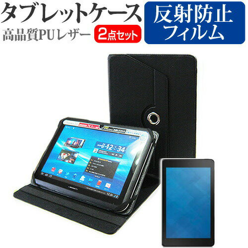 Dell Venue 8[8.4インチ]お買得2点セット タブレットケース (カバー) & 液晶保護フィルム(反射防止) 黒 送料無料 メール便/DM便