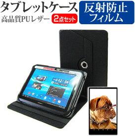 Dell Venue 8 [8.4インチ] お買得2点セット タブレットケース (カバー) & 液晶保護フィルム (反射防止) 黒 送料無料 メール便
