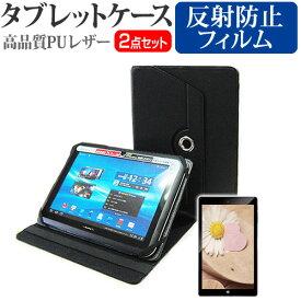マウスコンピューター WN802 [8インチ] お買得2点セット タブレットケース (カバー) & 液晶保護フィルム (反射防止) 黒 送料無料 メール便