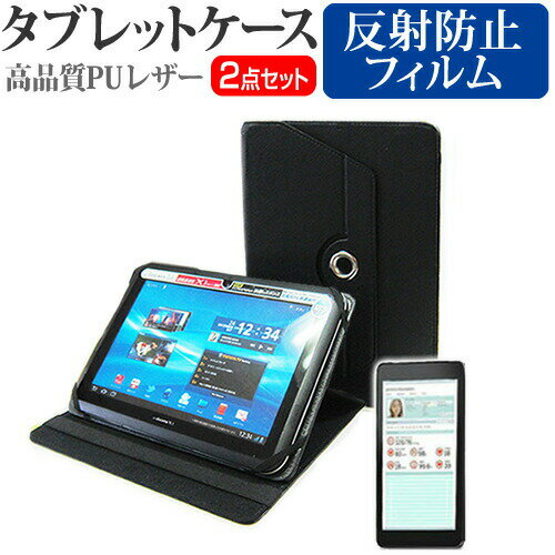 Dell Venue 8 Pro 5000[8インチ] お買得2点セット タブレットケース (カバー) & 液晶保護フィルム(反射防止) 黒 送料無料 メール便/DM便