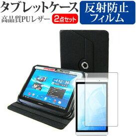 Lenovo TAB4 8 Plus [8インチ] 機種で使える 360度回転スタンド機能 レザー タブレットケース & 液晶保護フィルム (反射防止) 黒 送料無料 メール便