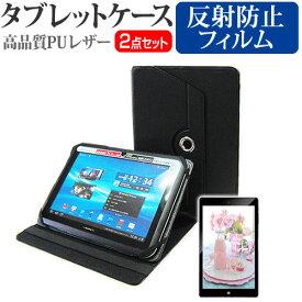 Lenovo Tab E8 ZA3W0038JP [8インチ] 機種で使える 360度回転スタンド機能 レザー タブレットケース & 液晶保護フィルム(反射防止) 黒 送料無料 メール便