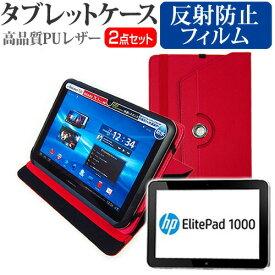 HP ElitePad 1000 G2 [10.1インチ] 360度回転スタンド機能 レザー タブレットケース 赤 & 反射防止 液晶保護フィルム 送料無料 メール便