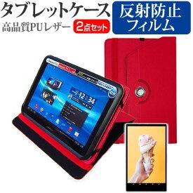 HP Pavilion x2 10 [10.1インチ] 360度回転スタンド機能 レザー タブレットケース 赤 & 反射防止 液晶保護フィルム 送料無料 メール便
