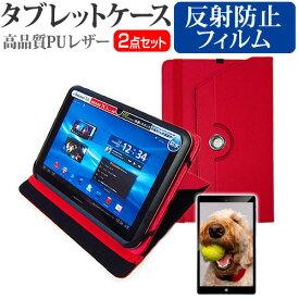 ASUS TransBook T100HA [10.1インチ] 360度回転スタンド機能 レザー タブレットケース 赤 & 反射防止 液晶保護フィルム 送料無料 メール便