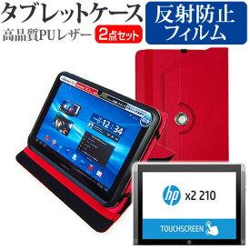 HP x2 210 G2 [10.1インチ] 360度回転スタンド機能 レザー タブレットケース 赤 & 反射防止 液晶保護フィルム 送料無料 メール便