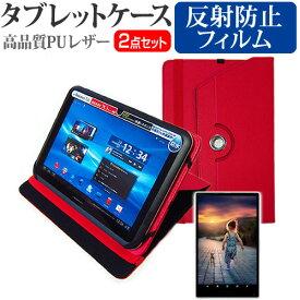 HP x2 10-p000 [10.1インチ] 360度回転スタンド機能 レザー タブレットケース 赤 & 反射防止 液晶保護フィルム 送料無料 メール便