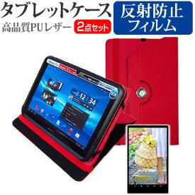 HUAWEI MediaPad M5 Pro [10.8インチ] 360度回転スタンド機能 レザー タブレットケース 赤 & 反射防止 液晶保護フィルム 送料無料 メール便