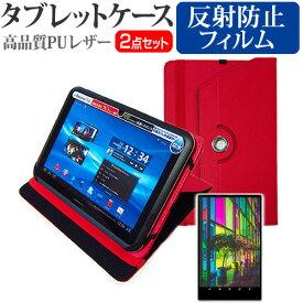 ドン・キホーテ 情熱価格 U1 [10.1インチ] 機種で使える 360度回転スタンド機能 レザー タブレットケース & 液晶保護フィルム(反射防止) 赤 送料無料 メール便