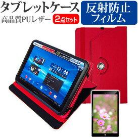 Dell Venue 8 [8.4インチ] 360度回転スタンド機能 レザー タブレットケース 赤 & 反射防止 液晶保護フィルム 送料無料 メール便