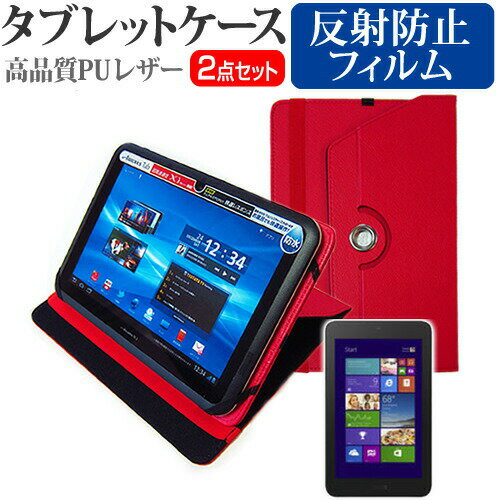 Dell Venue 8 Pro[8インチ]360度回転スタンド機能 レザー タブレットケース 赤 & 反射防止 液晶保護フィルム 送料無料 メール便/DM便