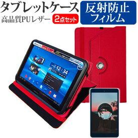 Dell Venue 8 Pro 5000 [8インチ] 360度回転スタンド機能 レザー タブレットケース 赤 & 反射防止 液晶保護フィルム 送料無料 メール便