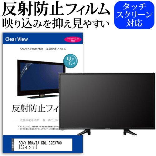 送料無料(メール便/DM便) SONY BRAVIA KDL-32EX700[32インチ]反射防止 ノングレア 液晶保護フィルム 液晶TV 保護フィルム