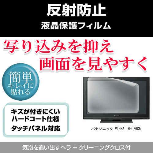 送料無料(メール便/DM便) パナソニック VIERA TH-L26C5[26インチ]反射防止 ノングレア 液晶保護フィルム 液晶TV 保護フィルム