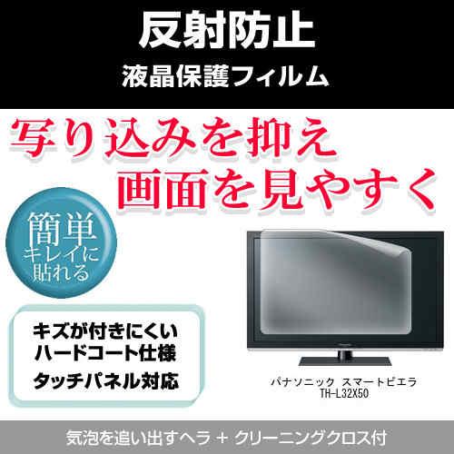 送料無料(メール便/DM便) パナソニック スマートビエラ TH-L32X50[32インチ]反射防止 ノングレア 液晶保護フィルム 液晶TV 保護フィルム