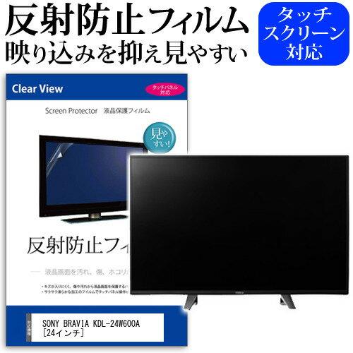 送料無料(メール便/DM便) SONY BRAVIA KDL-24W600A[24インチ]反射防止 ノングレア 液晶保護フィルム 液晶TV 保護フィルム