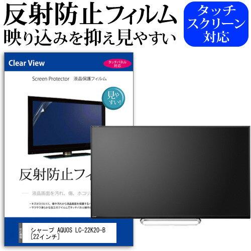 送料無料(メール便/DM便) シャープ AQUOS LC-22K20-B[22インチ]反射防止 ノングレア 液晶保護フィルム 液晶TV 保護フィルム