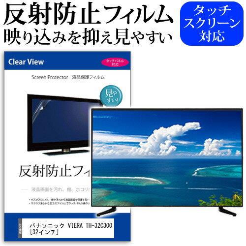 送料無料(メール便/DM便) パナソニック VIERA TH-32C300[32インチ]反射防止 ノングレア 液晶保護フィルム 液晶TV 保護フィルム