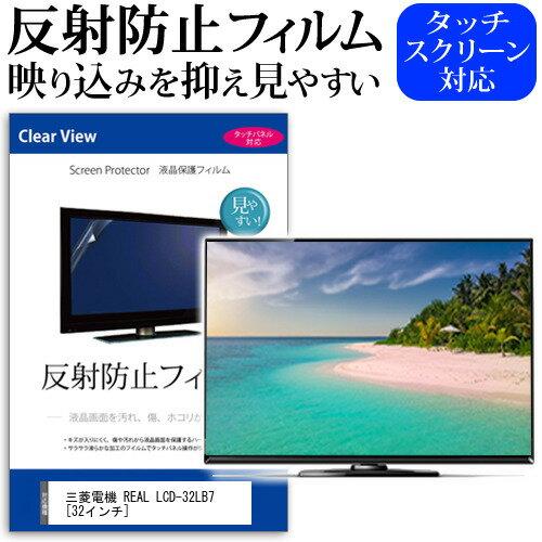 三菱電機 REAL LCD-32LB7[32インチ]反射防止 ノングレア 液晶保護フィルム 液晶TV 保護フィルム 送料無料 メール便/DM便
