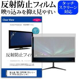 富士通 FMV ESPRIMO FHシリーズ FH76/CD[23インチ]反射防止 ノングレア 液晶保護フィルム 保護フィルム 送料無料 メール便/DM便