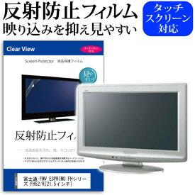 富士通 FMV ESPRIMO FHシリーズ FH52/R[21.5インチ]反射防止 ノングレア 液晶保護フィルム 保護フィルム 送料無料 メール便/DM便