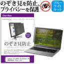 【ポイント10倍】Lenovo ThinkPad X1 Carbon[14インチ]のぞき見防止 プライバシーフィルター 覗き見防止 液晶保護 ブ…