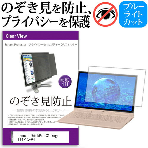 【ポイント10倍】Lenovo ThinkPad X1 Yoga[14インチ]のぞき見防止 プライバシーフィルター 覗き見防止 液晶保護 反射防止 キズ防止 送料無料 メール便/DM便