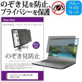 【ポイント10倍】パナソニック Let's note LX6 CF-LX6[14インチ]のぞき見防止 プライバシーフィルター 覗き見防止 液晶保護 ブルーライトカット 反射防止 キズ防止 送料無料 メール便/DM便