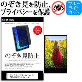 マイクロソフト Surface 3[10.8インチ]のぞき見防止 上下左右4方向 プライバシー 保護フィルム 覗き見防止 ブルーライトカット 反射防止 保護フィルム 送料無料 メール便/DM便
