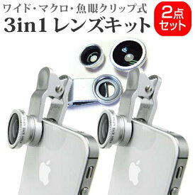 【2セット】 スマートフォン用 3in1レンズキット 3タイプ レンズセット ワイドレンズ マクロレンズ 魚眼レンズ クリップ式 簡単装着 iPhone対応 デュアルレンズのスマホを除く 送料無料 メール便