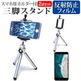 【ポイント10倍】APPLE iPhone6s / iPhone7 / iPhone8 スマートフォン用 ホルダー付三脚 伸縮式 スマホスタンド スマホホルダー 送料無料 メール便