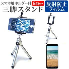 【ポイント10倍】Huawei honor6 Plus [5.5インチ] 機種対応スマートフォン用 ホルダー付三脚 と 反射防止 液晶保護フィルム 伸縮式 スマホスタンド スマホホルダー 送料無料 メール便