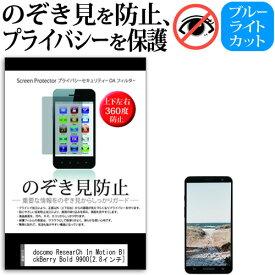 docomo ResearCh In Motion BlackBerry Bold 9900[2.8インチ]のぞき見防止 上下左右4方向 プライバシー 保護フィルム 覗き見防止 ブルーライトカット 反射防止 保護フィルム 送料無料 メール便/DM便