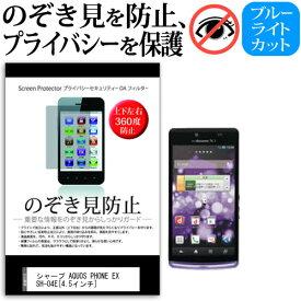 0a49bbe365 【ポイント10倍】docomo シャープ AQUOS PHONE EX SH-04E [4.5インチ