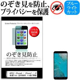 APPLE iPhone6 / iPhone7 / iPhone8のぞき見防止 上下左右4方向 プライバシー 保護フィルム 覗き見防止 ブルーライトカット 反射防止 保護フィルム 送料無料 メール便/DM便