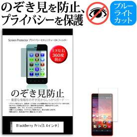 BlackBerry Priv[5.4インチ]のぞき見防止 上下左右4方向 プライバシー 保護フィルム 覗き見防止 ブルーライトカット 反射防止 保護フィルム 送料無料 メール便/DM便