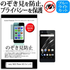 sony VAIO Phone A[5.5インチ]機種で使える のぞき見防止 上下左右4方向 プライバシー 保護フィルム 覗き見防止 ブルーライトカット 反射防止 送料無料 メール便/DM便