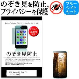 HTC Android One X2[5.2インチ]機種で使える のぞき見防止 上下左右4方向 プライバシー 保護フィルム 覗き見防止 ブルーライトカット 反射防止 送料無料 メール便/DM便