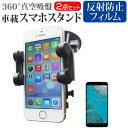 【メール便は送料無料】APPLE iPhone6 Plus[5.5インチ]機種対応 スマートフォン用スタンド と 反射防止 液晶保護フィルム 車載ホルダー 36...