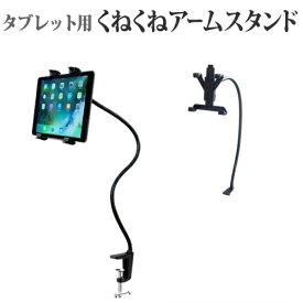 タブレット スタンド (7〜10インチ対応) デスク天板・ヘッドボード 取り付け可能 タブレット用スタンド くねくね フレキシブル アームスタンド 送料無料 メール便