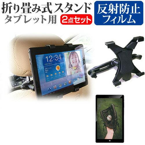 【ポイント10倍】SONY Xperia Z2 Tablet[10.1インチ]機種対応 後部座席用 車載タブレットPCホルダー と 反射防止 液晶保護フィルム タブレット ヘッドレスト 送料無料 メール便/DM便