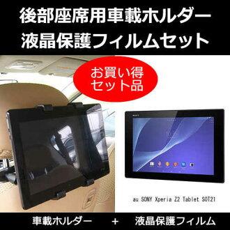 """非盟索尼 Xperia Z2 平板电脑 SOT21 [10.1 英寸""""模型车后座车载 Tablet PC 持有人用反射防止液晶保护膜平板电脑头枕 02P01Oct16"""
