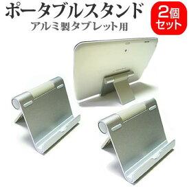 【2個組】 角度調節が自在! アルミ製 ポータブルタブレットスタンド 折りたためて持ち運びにも便利なタブレット用スタンド