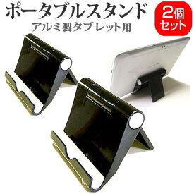 【2個組】 折りたためて持ち運びにも便利なタブレット用スタンド ポータブル タブレットスタンド 黒 折畳み 角度調節が自在! クリーニングクロス付 iPad 対応 送料無料 メール便