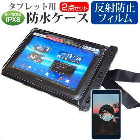 【ポイント10倍】Lenovo ThinkPad Tablet 2[10.1インチ]機種対応 防水 タブレットケース と 反射防止 液晶保護フィルム 防水保護等級IPX8に準拠ケース カバー ウォータープルーフ 送料無料 メール便/DM便