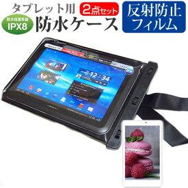 【ポイント10倍】APPLE iPad Air[9.7インチ]機種対応 防水 タブレットケース と 反射防止 液晶保護フィルム 防水保護等級IPX8に準拠ケース カバー ウォータープルーフ 送料無料 メール便/DM便 父の日 ギフト