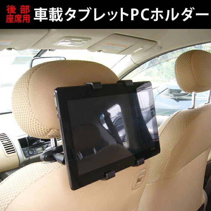 【後部座席 車載 タブレット用 PCホルダー】ヘッドレストに取り付けるタブレットスタンド ipad mini airも利用可能 iPad 対応