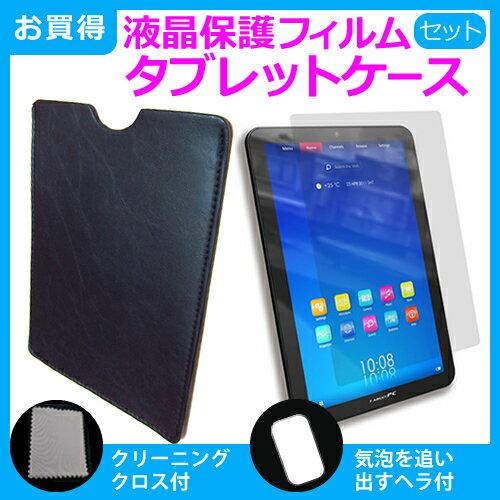10インチタブレット用 強化ガラス同等 高硬度9Hフィルム & ケース dynabook Tab REGZA Tablet AT703 ARROWS Tab F-04H F-05E FJT21 QH MeMO Pad FHD10 TransBook T100 dtab d-01H ThinkPad10 YOGA Tab3 LAVIE Tab E TE510 LAVIE Tab W TW710 Xperia Z4 Tablet ZenPad10