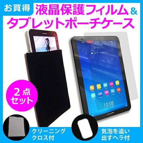 10インチタブレット用 強化ガラス同等 高硬度9Hフィルム & ポーチケース dynabook Tab REGZA Tablet AT703 ARROWS Tab F-04H F-05E FJT21 QH MeMO Pad FHD10 TransBook T100 dtab d-01H ThinkPad10 YOGA Tab3 LAVIE Tab E TE510 LAVIE Tab W TW710 Xperia Z4 Tablet